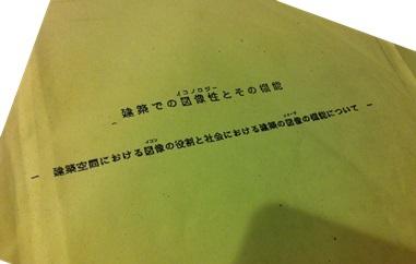 %E5%86%99%E7%9C%9F130614sakamoto.JPG