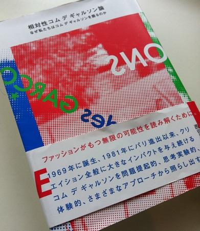 %E5%86%99%E7%9C%9F130703comede.JPG