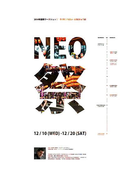 WS_neo%E7%A5%AD11.jpg